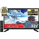 32型 液晶 テレビ 大容量 ハードディスク 内蔵 テレビだけで簡単に録画可能!地上波・BS・CS3波対応 壁掛け対応 EKTオリジナル マグネットシート 付属