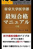 帝京大学医学部最短合格マニュアル: 医学部再受験のバイブルがついに発刊!現役の医師が教える超コスパ勉強法!多額の予備校代…