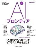 AIフロンティア (日経ムック)