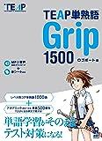 TEAP 単熟語 Grip1500