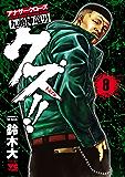 クズ!! ~アナザークローズ九頭神竜男~ 8 (ヤングチャンピオン・コミックス)