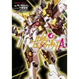 ガンダムビルドファイターズA (4) (カドカワコミックス・エース)