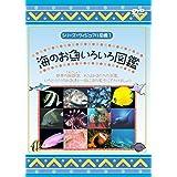 海のお魚いろいろ図鑑 [DVD]