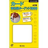 大学JUKEN新書カード英熟語ターゲット1000〔4訂版〕