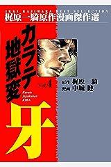 カラテ地獄変牙4 Kindle版