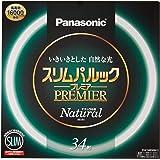 パナソニック 丸形スリム蛍光灯(FHC) 34形 ナチュラル色(昼白色) スリムパルックプレミア FHC34ENW2