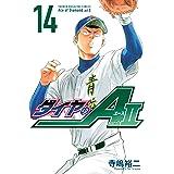 ダイヤのA act2(14) (週刊少年マガジンコミックス)