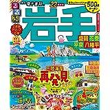 るるぶ岩手 盛岡 花巻 平泉 八幡平 '22 (るるぶ情報版地域)