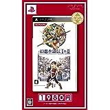 幻想水滸伝I&II ベストセレクション - PSP