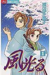 風光る(1) (フラワーコミックス) Kindle版
