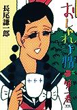 おしゃれ手帖(1) (ヤングサンデーコミックス)