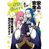 うちの奴隷が明るすぎる 4巻 (デジタル版ガンガンコミックスUP!)