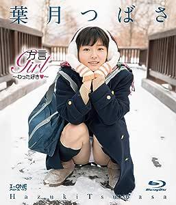 葉月つばさ 方言Girl~わった好き~ [Blu-ray]