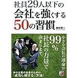 社員29人以下の会社を強くする50の習慣 (アスカビジネス)