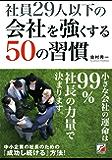 社員29人以下の会社を強くする50の習慣