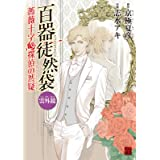 百器徒然袋 雲外鏡 薔薇十字探偵の然疑 (カドカワデジタルコミックス)