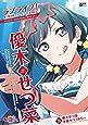 ラブライブ!虹ヶ咲学園スクールアイドル同好会タペストリーComic Book~優木せつ菜~ (電撃ムックシリーズ)