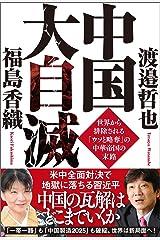 中国大自滅世界から排除される「ウソと略奪」の中華帝国の末路 Kindle版