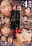 美しすぎるその顔を汚したい!顔射FUCK4時間 / REAL [DVD]