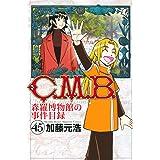 C.M.B.森羅博物館の事件目録(45) (講談社コミックス月刊マガジン)