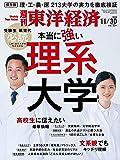 週刊東洋経済 2019年11/30号 [雑誌](本当に強い理系大学)