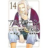 アルスラーン戦記(14) (週刊少年マガジンコミックス)
