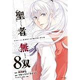聖者無双(8)【電子限定描きおろしペーパー付き】 (シリウスコミックス)