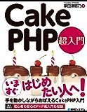 cakephp 3 入門