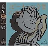 完全版 ピーナッツ全集 7: スヌーピー1963~1964