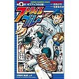 ストライプブルー 9 (少年チャンピオン・コミックス)