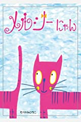 メルシーにゃん (絵本屋.com) Kindle版