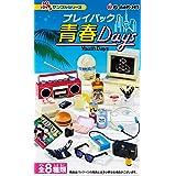 ぷちサンプル プレイバック青春days BOX商品 1BOX = 8個入り、全8種類
