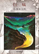 白蟻 (1976年) (現代教養文庫―小栗虫太郎傑作選〈2〉)
