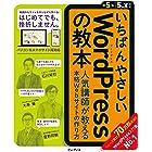 いちばんやさしいWordPressの教本 第5版 5.x対応 人気講師が教える本格Webサイトの作り方 「いちばんやさしい教本」シリーズ