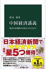 中国経済講義 統計の信頼性から成長のゆくえまで (中公新書) Kindle版