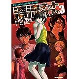 漂流ネットカフェ : 3 (アクションコミックス)