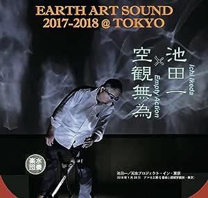 ウォーター・オーケストラ:アース・アート・サウンド@TOKYO