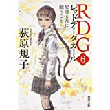 RDG6 レッドデータガール 星降る夜に願うこと (角川文庫)