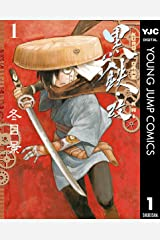 黒鉄・改 KUROGANE-KAI 1 (ヤングジャンプコミックスDIGITAL) Kindle版