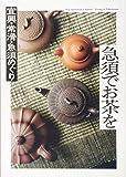 急須でお茶を―宜興・常滑・急須めぐり (INAXミュージアムブック)