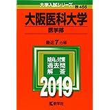 大阪医科大学(医学部) (2019年版大学入試シリーズ)