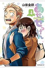 あせとせっけん(4) (モーニングコミックス) Kindle版