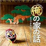 TBS系 金曜ドラマ「俺の家の話」オリジナル・サウンドトラック