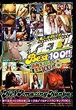 GET Best 100 素人ナンパ 8時間 2枚組 [DVD]
