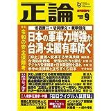 月刊正論2021年09月号(特集 令和の安全保障考)