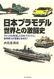 日本プラモデル 世界との激闘史: アメリカを駆逐した日本ブランドに、新興勢力が強襲し始めた!