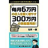 こっそりお金を増やす上位5%の人間は知っている…!毎月6万円の収入を堅く増やす300万円の資産運用術!