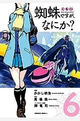 蜘蛛ですが、なにか?(6) (角川コミックス・エース) Kindle版