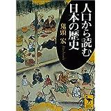人口から読む日本の歴史 (講談社学術文庫)