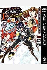 史上最強の魔法剣士、Fランク冒険者に転生する ~剣聖と魔帝、2つの前世を持った男の英雄譚~ 2 (ヤングジャンプコミックスDIGITAL) Kindle版